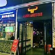 今年牛事潮汕牛肉火锅餐厅 天阳亲子广场店