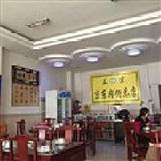 大厂京东肉饼 总店