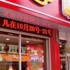 欢乐季餐厅 金刚店