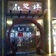 花之林 浏阳店