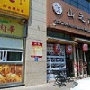山之川日本料理 河北廊坊店