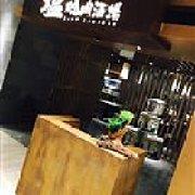盐烧肉酒场 海信广场店