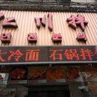 仁川拌饭馆 仁川拌饭1