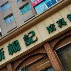 新杨记清真饭店