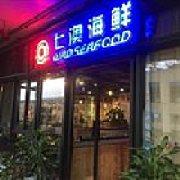 七澳海鲜火锅 西村店