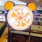 小熊私房披萨 乘风新玛特店