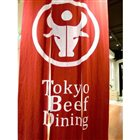 Tokyo Beef Dining 伊势丹店