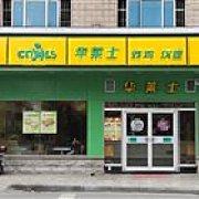 华莱士 潞城店