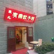 东北有乐饺子馆