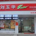刘玉华蛋糕 东风路店
