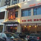 古韵茶餐厅