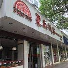 东南饼庄 澄湖店