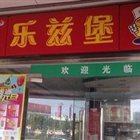 麦嘉基炸鸡汉堡 板桥路店