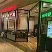 味莊茶餐厅·自家點心 万象城店