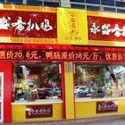 永盛斋扒鸡 东海现代城店