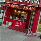 贤聚德烤鸭 东地路店