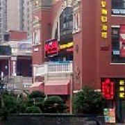 梨湘园酒楼 大武汉1911店