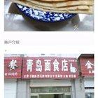 青岛面食店 东方花园店