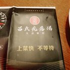 吕氏疙瘩汤光速厨房 万达广场店