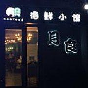 月食海鲜小馆