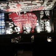 Coppi's佧裴日式烧肉 曲江店