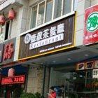 德叔茶餐厅