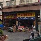 大长今火锅烤肉自助餐厅 古城路店
