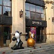 华鲀河豚鱼料理 东北大马路店