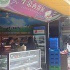 华荣西饼屋 鮀浦店