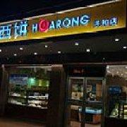 华荣西饼屋 共和店