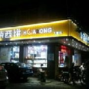 华荣西饼屋 飞厦店