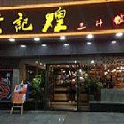 黄记煌三汁焖锅 国贸店