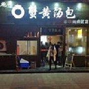 龙袍蟹黄汤包 太古广场店