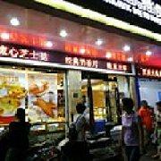 龙兴面包饼食 金禧店
