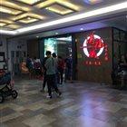 满福城酒家 嘉州广场店