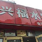 兴福水饺&海鲜