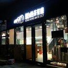 鬆啲港式茶餐厅