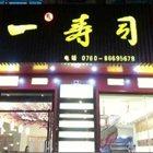 花田寿司 大朗店
