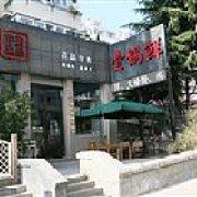 青岛印象壹锅鲜海鲜餐厅
