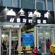 韩国三通炸鸡 乐客城夏庄路店