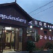 李嫂龙虾 金谷山庄店