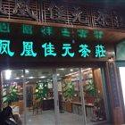 凤凰佳元茶庄