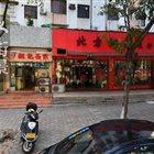 北方树湾饺子馆