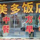 金雪山饭店