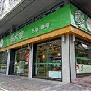 新天地西饼咖啡 东区店