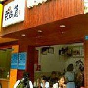 京尚道韩式美食屋