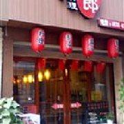 明太郎寿司料理
