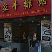 台湾爱家牛排馆 江南水街店