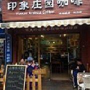 印象庄园咖啡 阳朔店