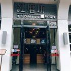 红磨坊 潮州店